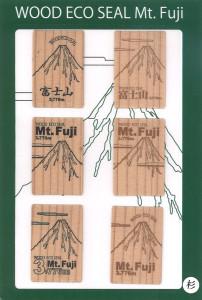 Mt.Fujiエコシール